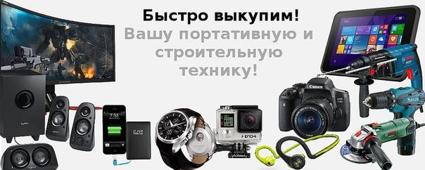 Скупка электроники