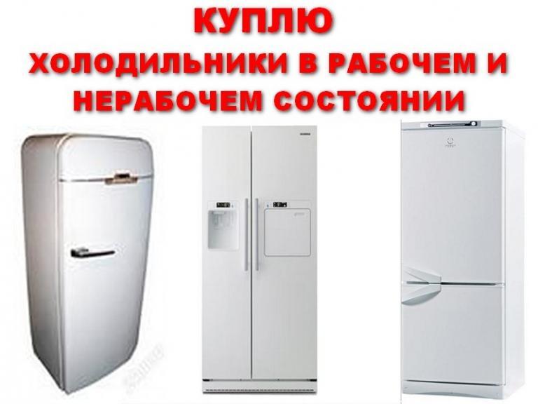 Скупка сломанных холодильников